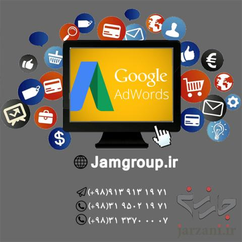 ساخت کمپین گوگل ادوردز توسط مشاوران بازاریابی اینترنتی جَم