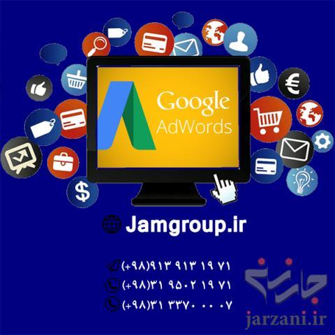 مدیریت گوگل ادوردز توسط تیم مجرب جَم