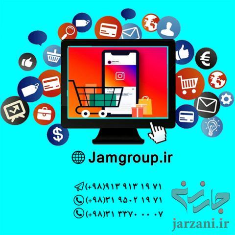 تبلیغ اینستاگرام توسط مشاوران بازاریابی اینترنتی جَم