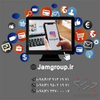 افزایش فروش اینستاگرام توسط تیم ماهر 09139131971