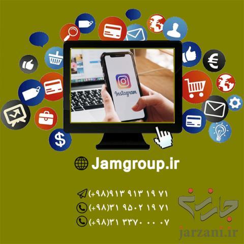 طراحی تم اینستاگرام توسط مشاوران بازاریابی اینترنتی جَم