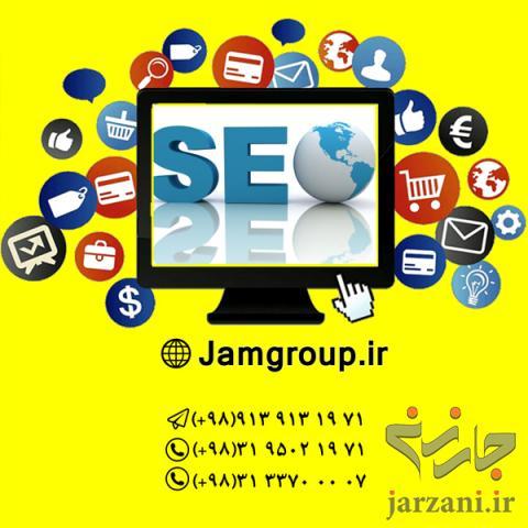 آموزش سئو در اصفهان توسط گروه ماهر 09139131971