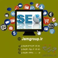 سئو حرفه ای توسط مشاوران بازاریابی اینترنتی جَم