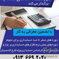 آموزش حسابداری جهت ورود به بازار کار